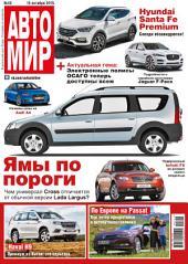 АвтоМир: Выпуски 43-2015