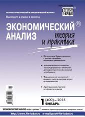 Экономический анализ: теория и практика No 1 (400) 2015