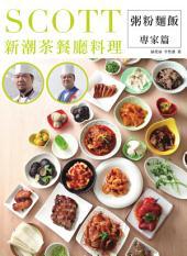 Scott新潮茶餐廳料理:粥粉麵飯專家篇