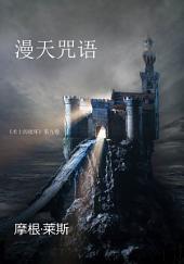 漫天咒语(《术士的指环》第九卷 )