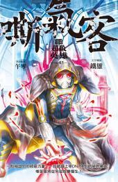 奇幻超級英雄(3)嘶氣客