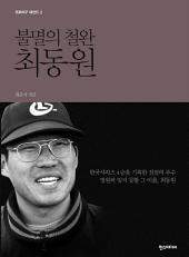 불멸의 철완 최동원 - 프로야구 레전드2