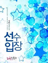 [세트] 선수입장 (전2권/완결)