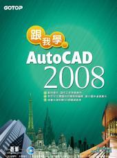 跟我學AutoCAD 2008 (電子書)