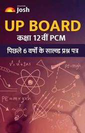 UP Board Class 12th Last 6 Years' PCM Solved Question Papers in Hindi ebook