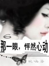 那一眼,怦然心動(6)【原創小說】
