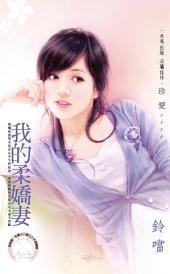 我的柔嬌妻《限》: 禾馬文化珍愛系列453