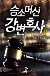 승소머신 강변호사 2