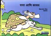 Sasa Aani Kasav: Venkatramana Gowda