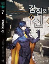 갑질의 신 7