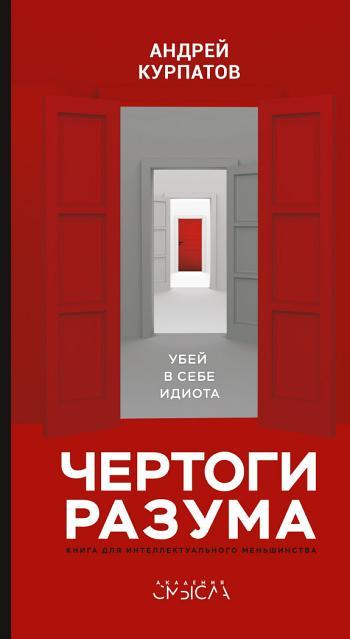 [PDF] Андрей Курпатов - Чертоги разума. Убей в себе идиота ...