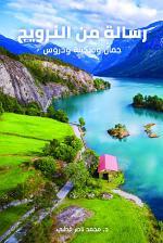 رسالة من النرويج - جمال وسكينة ودروس