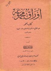 AWRAQ MAJMOUA: Kitabon Ahmar (A red book on Palestine)