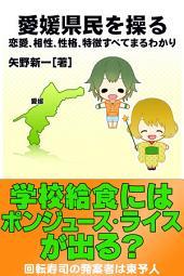 愛媛県民を操る: 恋愛、相性、性格、特徴すべてまるわかり