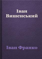 Іван Вишенський: Поема