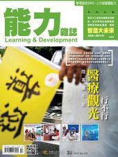 能力雜誌2017/03號733期: 陸客團不來 醫療觀光行不行