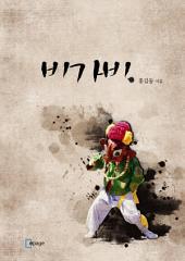 비가비(라디오 드라마)