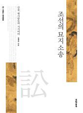 조선의 묘지 소송(키워드 한국문화 10): 산송, 옛사람들의 시시비비