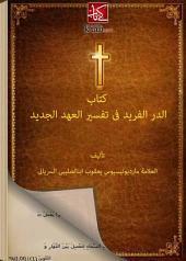 الدرالفريد فى تفسير العهد الجديد