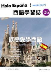 Hola España 西語學習誌_第五期: 最豐富的西語自學教材