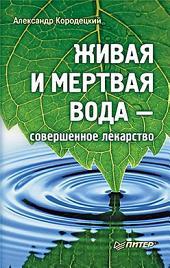 Живая и мертвая вода-совершенное лекарство