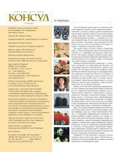 Журнал «Консул» No 2 (33) 2013