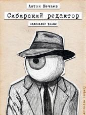 Сибирский редактор: Маленький роман