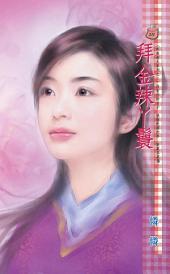 拜金辣丫鬟~叫我老大系列之二: 禾馬文化甜蜜口袋系列209