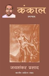 कंकाल (Hindi Novel): Kankaal (Hindi Novel)