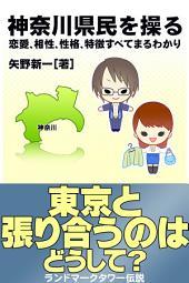 神奈川県民を操る: 恋愛、相性、性格、特徴すべてまるわかり