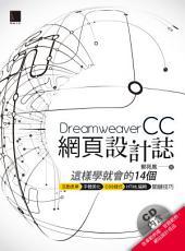 Dreamweaver CC網頁設計誌:這樣學就會的14個互動表單X字體美化XCSS樣式XHTML編輯關鍵技巧