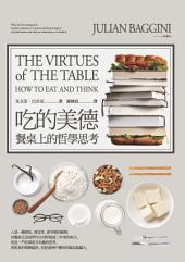 吃的美德: 餐桌上的哲學思考