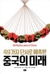 중국의 미래: 49가지 단서로 예측한