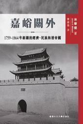 嘉峪關外: 1759–1864年新疆的經濟、民族和清帝國