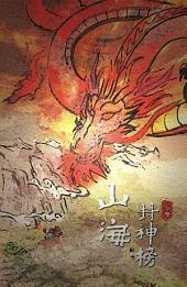(简)暗行御史的崛起 《一》: 山海封神榜 前传 (Simplified Chinese Edition)