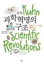 쿤의 과학혁명의 구조: 과학과 그 너머를 질문하다