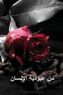 Of Human Bondage  Arabic Edition  PDF