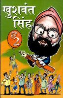 Khushwant Singh Joke Book - 2 (hindi), 1/e