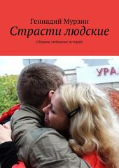 Страсти людские. Сборник любовных историй