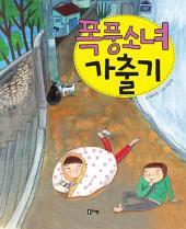 폭풍소녀 가출기 -상상하는 아이동화 시리즈012