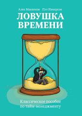 Ловушка времени: Классическое пособие по тайм-менеджменту