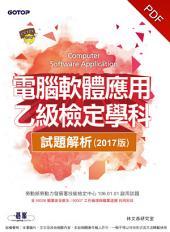 電腦軟體應用乙級檢定學科試題解析(106試題)(電子書)