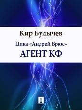 Агент КФ