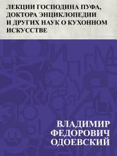 Лекции господина Пуфа, доктора энциклопедии и других наук о кухонном искусстве