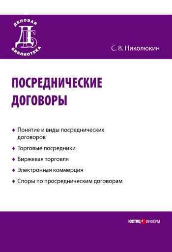 [PDF] Посреднические договоры Book - Станислав Николюкин ...
