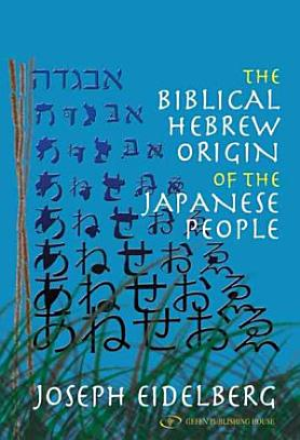 The Biblical Hebrew Origin of the Japanese People
