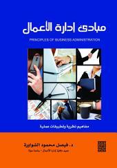 مبادئ إدارة الأعمال: مفاهيم نظرية وتطبيقات عملية