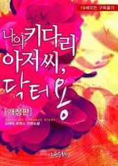 나의 키다리 아저씨, 닥터 용 (개정판): 1권