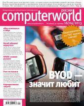 Журнал Computerworld Россия: Выпуски 9-2013