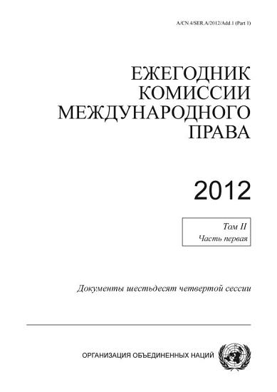 Yearbook of the International Law Commission 2012  Vol  II  Part 1  Russian language  PDF